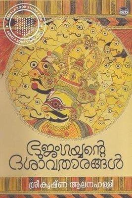 ഭുജംഗയ്യന്റെ ദശവതാരങ്ങള് | Bhujamgayyana Dasavataragal by Srikrishna Alanahalli