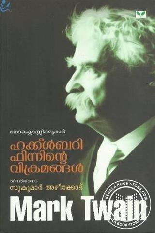 ഹക്ക്ള്ബറി ഫിന്നിന്റെ വിക്രമങ്ങള് | Hackleberry finninte Vikramangal by Mark Twain
