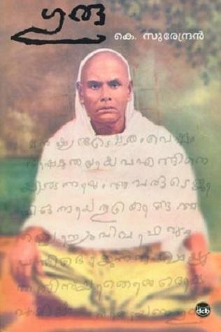 ഗുരു   Guru by K. Surendran