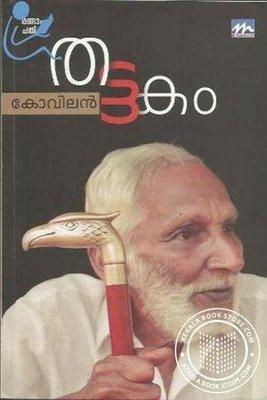 തട്ടകം | Thattakam by Kovilakan