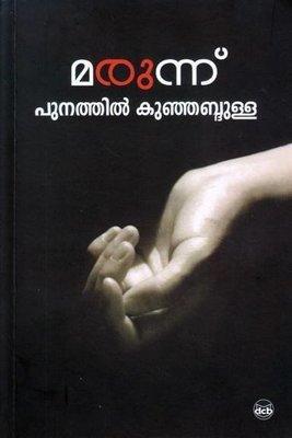 മരുന്ന്  | Marunnu by Punathil Kunjabdulla