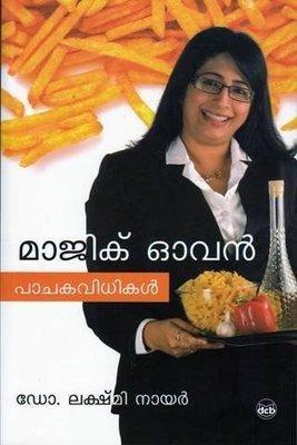 മാജിക് ഓവൻ - പാചകവിധികൾ | Magic Oven Pachakavidhikal by Lakshmi Nair