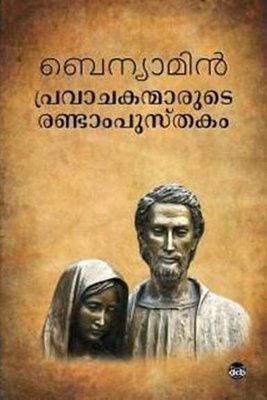 പ്രവാചകന്മാരുടെ രണ്ടാം പുസ്തകം | Pravachakanmarude Randam Pusthakam by Benyamin