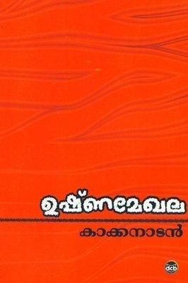 ഉഷ്ണമേഖല | Ushnamekhala by Kakkanadan