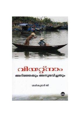 വിയറ്റ്നാം : അറിഞ്ഞതും അനുഭവിച്ചതും   Vietnam Arinjathum Anubhavichathum by G. Sasikumar