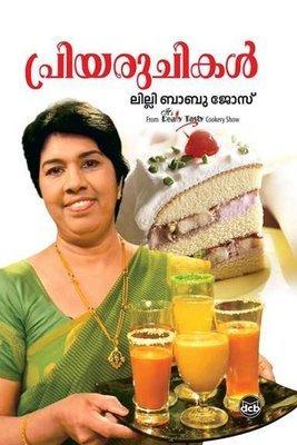 പ്രിയരുചികള് | Priyaruchikal by Lilly Babu Jose