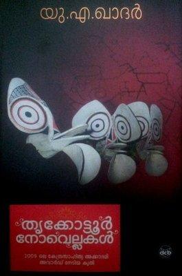 തൃക്കോട്ടൂർ നോവെലകൾ | Thrikkottoor Novelakal by U.A. Khader