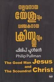നല്ലവനായ യേശുവും വഞ്ചകനായ ക്രിസ്തുവും   Nallavanaaya Yesuvum Vanchakanaaya Christhuvum by Philip Pullman