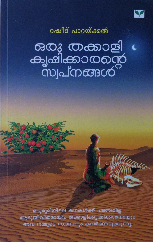ഒരു തക്കാളി കൃഷിക്കാരൻെറ സ്വപ്നങ്ങൾ | Oru Thakkalikkrishikkarante Swapnangal by Rasheed Parakkal