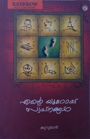 എൻ്റെ യൂറോപ്പ് സ്വപ്നങ്ങൾ | Ente Europe Swapnangal by Kuruman