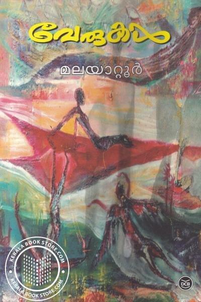 വേരുകള് | Verukal by Malayattoor Ramakrishnan