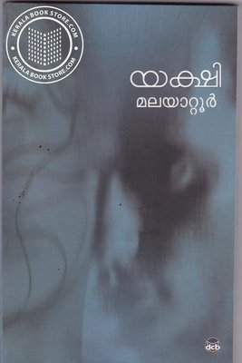 Yakshi | യക്ഷി by Malayattoor Ramakrishnan