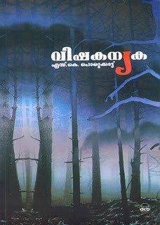 Vishakanyaka | വിഷകന്യക by S.K. Pottekkatt