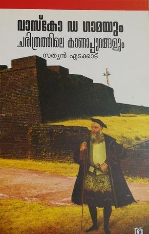 വാസ്കോ ഡ ഗാമയും ചരിത്രത്തിലെ കാണാപ്പുറങ്ങളും | Vasco da Gamayum Charithrathile Kanapurangalum (History) by Sathyan Edakkad