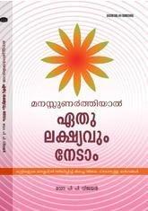 Manassunarthiyal Ethu Lakshyavum Needam by Dr. P.P. Vijayan