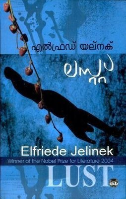 ലസ്റ്റ്‌ - Lust - By Elfriede Jelinek