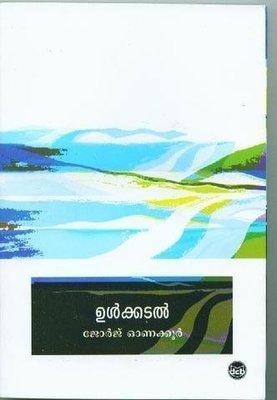 ഉള്ക്കടല് Ulkkadal by George Onakkoor