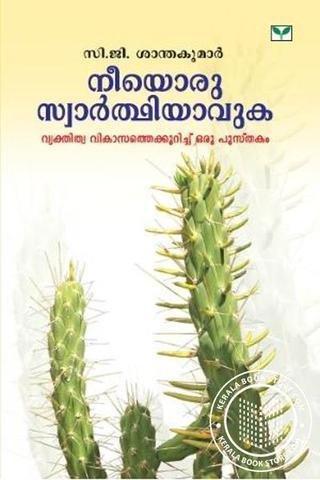 നീയൊരു സ്വാര്ത്ഥിയാവുക |  Neeyoru Swardhiyavuka by C.G. Santhakumar