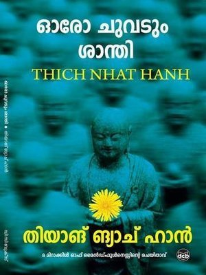 ഓരോ ചുവടും ശാന്തി | Oro Chuvadum Santhi By Thich Nhat Hanh