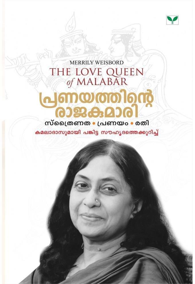 പ്രണയത്തിന്റെ രാജകുമാരി | Pranayathinte Raajakumaari (Madhavikutty) by Merrily Weisbord