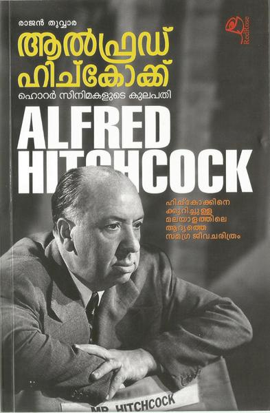 ആൽഫ്രഡ് ഹിച്ച്കോക്ക് : ഹൊറർ സിനിമകളുടെ കുലപതി   Alfred Hitchcock : Horror Cinemakalude Kulapathy by Rajan Thuvvara