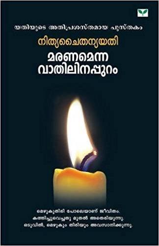 മരണമെന്ന വാതിലിനപ്പുറം | Maranamenna Vathilinappuram by Nithyachaithanya Yathi