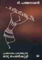പ്രകാശം പരത്തുന്ന ഒരു പെണ്കുട്ടി | Prakasam Parathunna Oru Penkutty by T. Padmanabhan