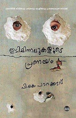 ഇടിമിന്നലുകളുടെ പ്രണയം | Idimminnalukalude Pranayam by  P.K. Parakkadavu