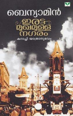 ഇരട്ട മുഖമുള്ള നഗരം   Irattamukhamulla Nagaram by Benyamin
