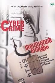 സൈബര് ക്രൈം | Cyber Crime by  Dr Pattathil Dhanya Menon