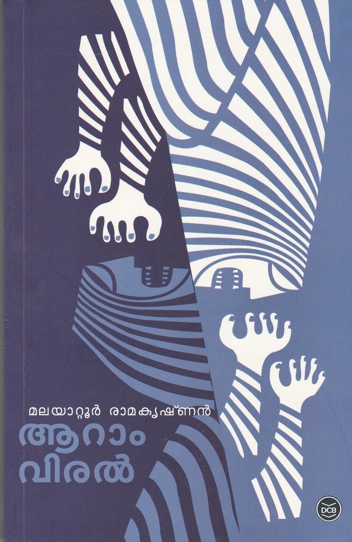 ആറാം വിരൽ   Aaram Viral by Malayattoor Ramakrishnan