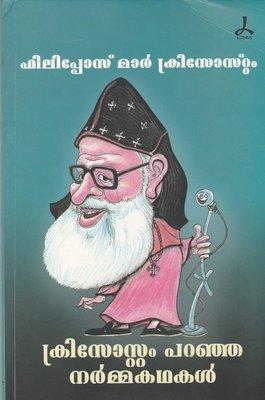 ക്രിസോസ്റ്റം പറഞ്ഞ നര്മ്മ കഥകള് | Christostom Paranja Narmakathakal by Mar Chrisostom