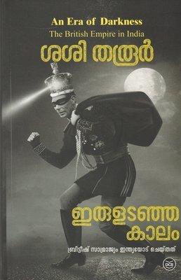ഇരുളടഞ്ഞ കാലം ബ്രിട്ടീഷ് സാമ്രാജ്യം ഇന്ത്യയോടു ചെയ്തത് | Iruladanja Kalam - British Samrajyam Indiayodu Cheythathu (History) by Shashi Tharoor