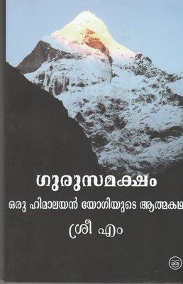 ഗുരുസമക്ഷം ഒരു ഹിമാലയന് യോഗിയുടെ ആത്മകഥ | Gurusamaksham Oru himalayan Yogiyude Athmakatha by Sri M