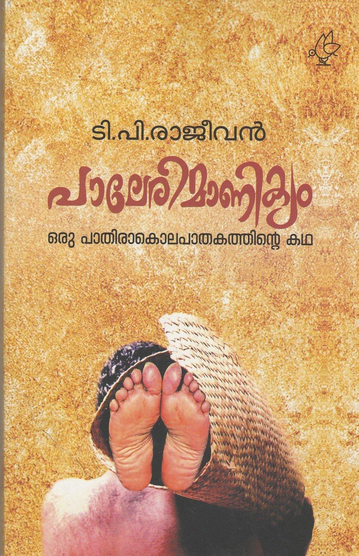 പാലേരി മാണിക്യം ഒരു പാതിരാ കൊലപാതകത്തിന്റെ കഥ | Paleri Manikyam Oru Pathira Kolapathakathinte Katha by T.P. Rajeevan