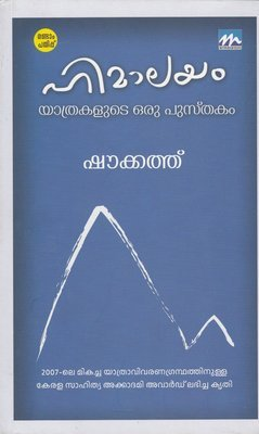 ഹിമാലയം : യാത്രകളുടെ ഒരു പുസ്തകം   Himalayam: Yathrakalude Oru Pusthakam by Shoukath