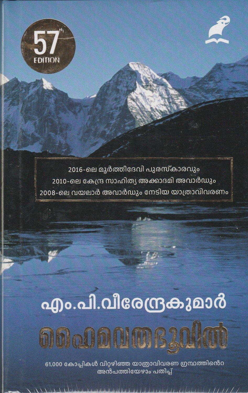 ഹൈമവതഭൂവില് | Haimavatha Bhoovil by M.P. Veerendra Kumar