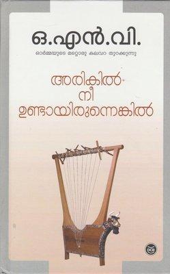അരികില് നീ ഉണ്ടായിരുന്നെങ്കില് | Aeikil Nee Undayirunnengil by ONV Kurup