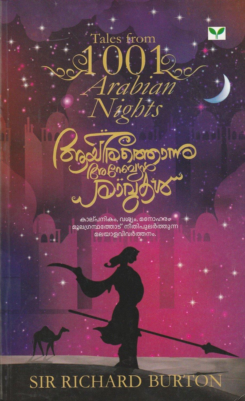 ആയിരത്തൊന്നു അറേബ്യന് രാവുകള് | Ayirathonnu Arabian Ravukal by K.P. Balachandran