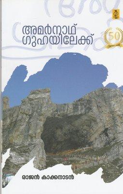 അമര്നാഥ് ഗുഹയിലേക്ക്   Amarnath Guhayilekk by  Rajan Kakkanadan