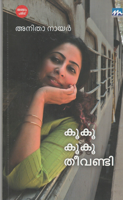 കൂകൂ കൂകൂ തീവണ്ടി | Koo Koo Koo Koo Theevanadi by Anita Nair