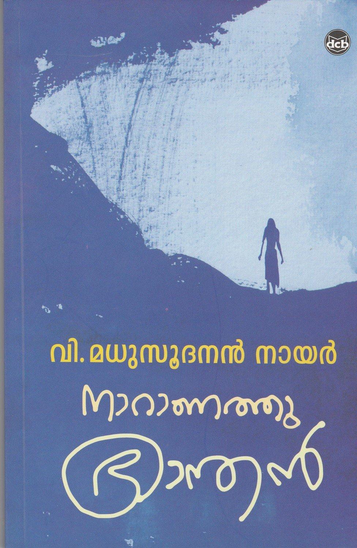 നാറാണത്തു ഭ്രാന്തൻ   Naaraanatthubhraanthan by Madhusoodhanan Nair