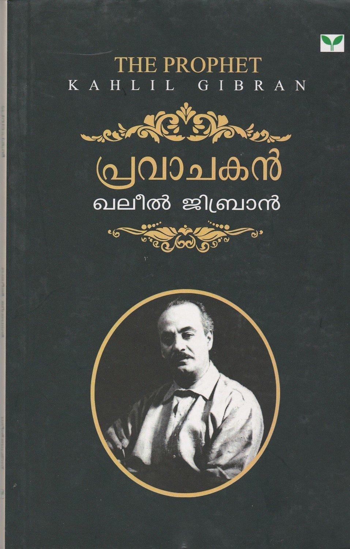 പ്രവാചകന് | Pravachakan by Kahlil Gibran