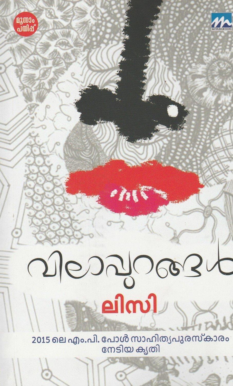 വിലാപ്പുറങ്ങള് | Vilappurangal by Lizzy