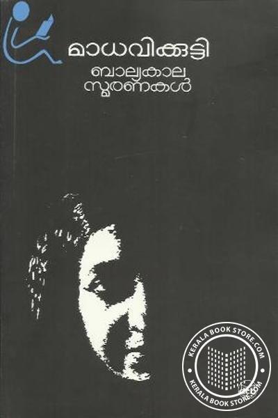 ബാല്യകാല സ്മരണകള് | Balyakala Smaranakal by Madhavikutty