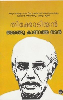 അരങ്ങു കാണാത്ത നടന് | Arangu Kanatha Nadan by Thikkodiyan