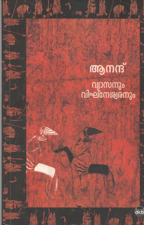വ്യാസനും വിഘ്നേശ്വരനും |  Vyaasanum Vvighneswaranum by Anand
