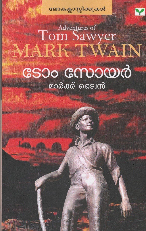 ടോം സോയർ | Adventures of Tom Sawyer by Mark Twain