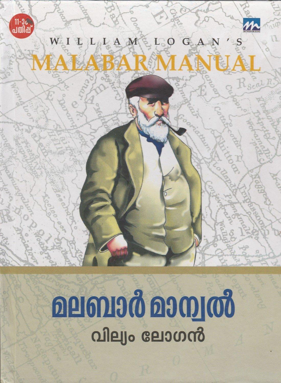 മലബാര് മാന്വല് | Malabar Manuel (History) by William Logan