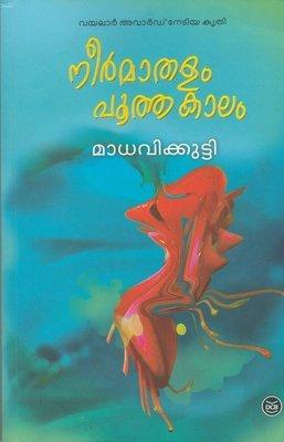നീര്മാതളം പൂത്തകാലം | Neermathalam Poothakalam by Madhavikutty